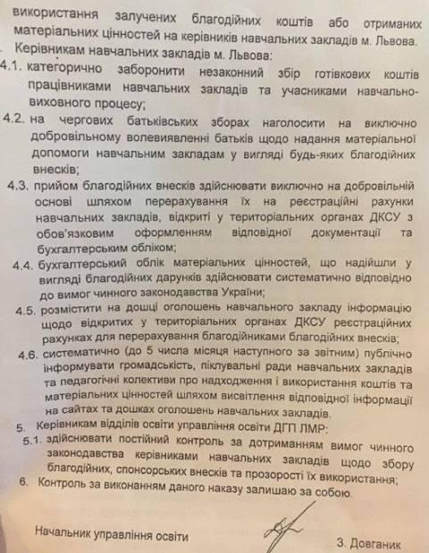 Начальник управління освіти Львівської міськради заборонила побори