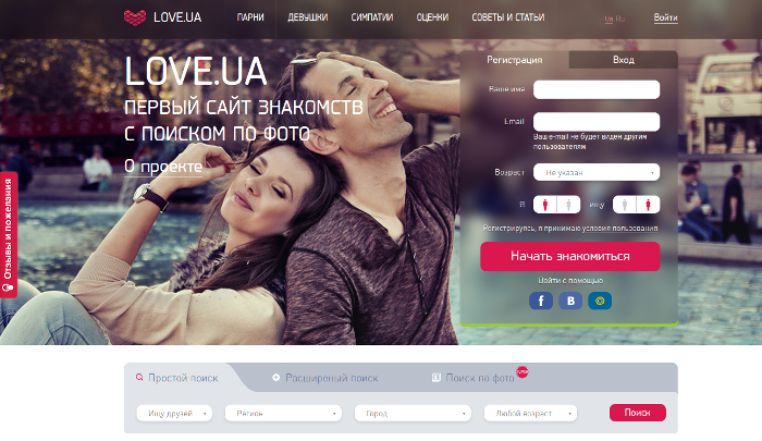 Ua сайти знакомств