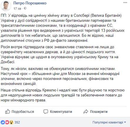 Порошенко: Видворення 13 російських дипломатів зміцнить безпеку України