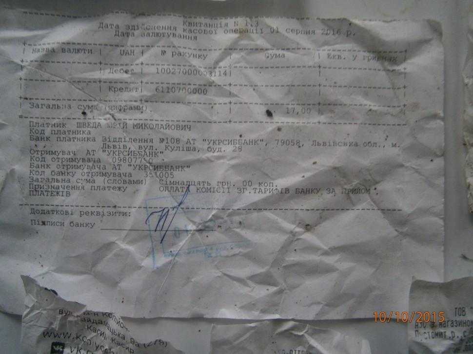 УХмельницькій обл. виявили приблизно 20т львівського сміття