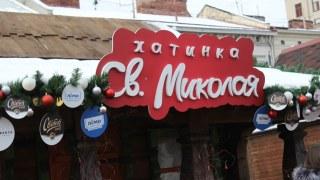 У Парку культури запрацює будиночок святого Миколая 89aabc5d2c2b3