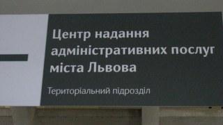 a2715b4beb927a Перепустки на в'їзд у центр Львова тепер видаватимуть ЦНАПи