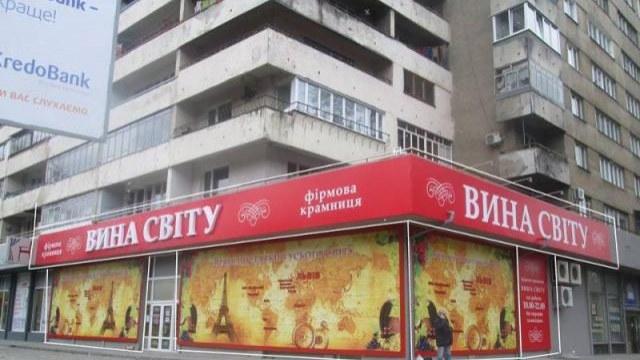 cc0a6395f1943d Два винні магазини Львова залишаться без вивісок