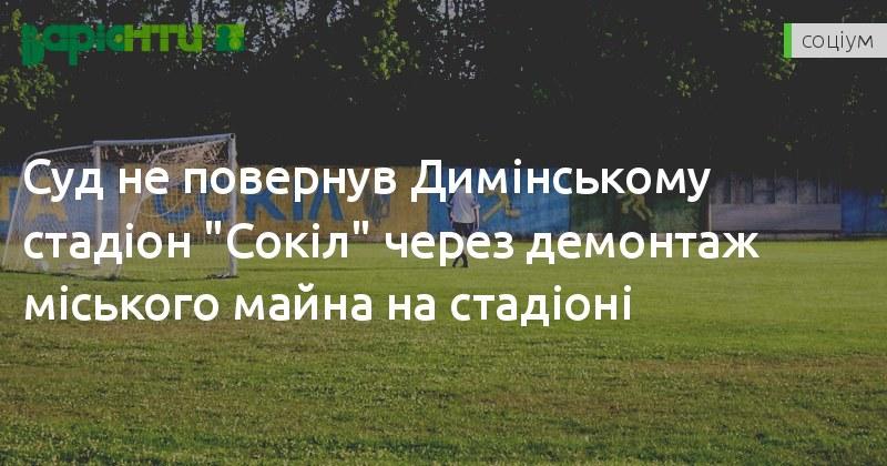 Суд не повернув Димінському стадіон