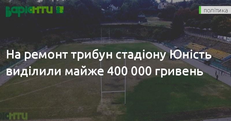 На ремонт трибун стадіону Юність виділили майже 400 000 гривень - Варіанти 946b04edd9b8d