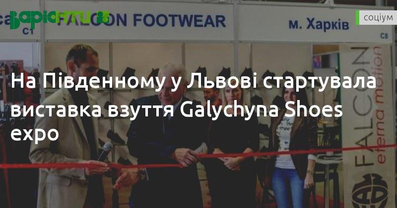 На Південному у Львові стартувала виставка взуття Galychyna Shoes expo -  Варіанти 8f426f70c7e47