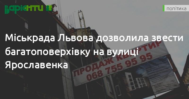 b1de5bf6a36e49 Міськрада Львова дозволила звести багатоповерхівку на вулиці ...